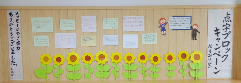 「点字ブロックキャンペーン」ひまわり壁面