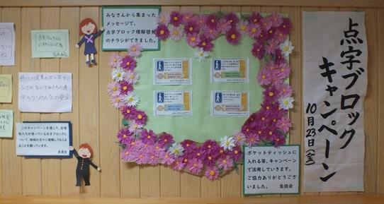 壁面には花で縁どられたカードを掲示