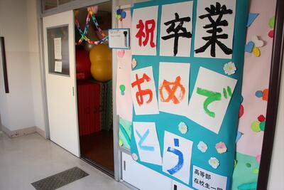 壁面の「祝 卒業おめでとう」の文字