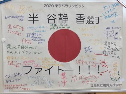 半谷選手応援寄せ書きの写真 ファイト~!!