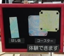 リサイクル点字用紙のコースターなど
